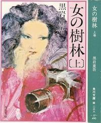 黒岩重吾著「女の樹林」上巻byマサコ - 海峡web版