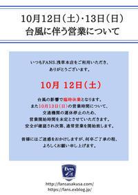 台風に伴う営業について10月12日(土)・13日(日) - Shoe Care & Shoe Order 「FANS.浅草本店」M.Mowbray Shop