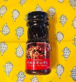 業務スーパー プルコギのタレ840g 韓国産 - 業務スーパーの商品をレポートするブログ
