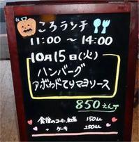 15日ランチメニュー - ころかふぇ