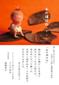 母娘コラボ展in 神戸酒心館 - 図工舎 zukosya blog