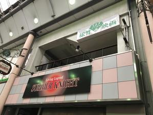 2019年9月16日(月・祝)「上杉昇 ACOUSTIC TOUR 2019 防空壕」 in 富山 - 上杉昇さんUnofficialブログ ~Fragmento del alma~