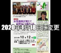 10/12の集い 2020/1/18に延期(八潮市) - FEM-NEWS