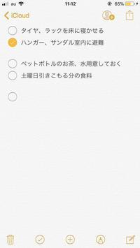 台風の備えってどこまでしたらいい? - Kimaguresaori's Blog