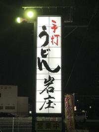 隣町の麺処。 - 俺の道 ーKAMINARI TATTOO LIFEー 彫じゅん   刺青 雷屋 名古屋 愛知