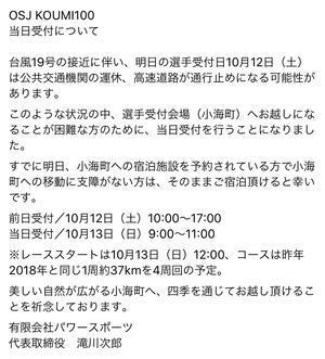 koumi、13日当日受付、12時スタートだって - nao山に行く