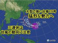 死者8000人では済まない?台風19号で首都圏破壊したいのは誰ですか?DeepStateさんに聞いてみたいです。 - 爆龍ブログ