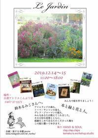 「鎌倉への感謝と、鈴木るみこさんへの想い」 - 海の古書店