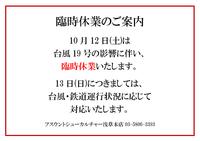 臨時休業のお知らせ - フスウントシューカルチャー浅草本店からのお知らせ