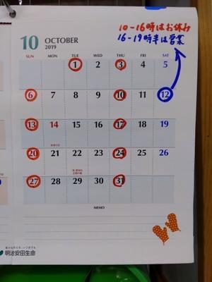 10月の店休日のご案内 - 東海市のテニス&バドショップIMPACT