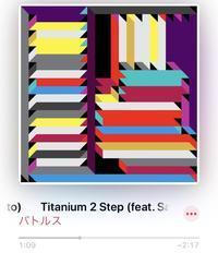 Tr:2 titanium 2 step (feat.Sal Principito) - livesimply-自分の身の丈に合った暮らし