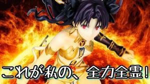 [Fate/Grand Order] Archer / ISHTAR Figure review(アーチャー イシュタル ANIPLEX 絶対魔獣戦線バビロニア) - 天地無用(小包届き過ぎ)