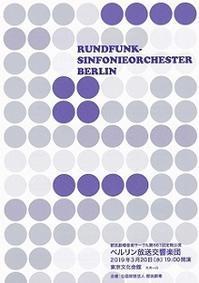 771|2019.3.20V.ユロフスキ+ベルリン放送響+Pf.アンスネス - まめびとの音楽手帳