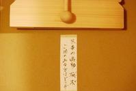 鳴り物(板木)バンギ - 懐石椿亭(富山市)公式blog