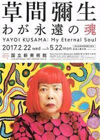 草間彌生わが永遠の魂 - AMFC : Art Museum Flyer Collection