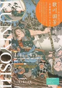 歌川国芳の時代 - AMFC : Art Museum Flyer Collection