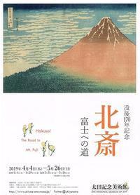 没後170年記念北斎富士への道 - AMFC : Art Museum Flyer Collection