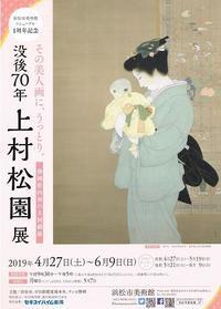 没後70年上村松園展 - AMFC : Art Museum Flyer Collection