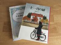 柏葉幸子と高楼方子。愛読書 その一 - 霧の向こう側