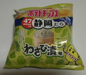 茨城のラーメンブログ  麺'zクラブ