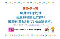 ★臨時休業のお知らせ★ - オートプラザトリコブログ
