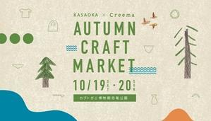 AUTUMN CRAFT MARKET - COUNTRY BARN (カントリーバーン)