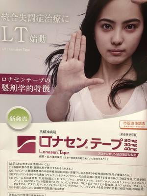 経皮吸収型の抗精神病薬 - 大隅典子の仙台通信
