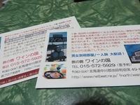 何もかもが古い情報なので - 北海道・池田町のワインの国からお知らせです