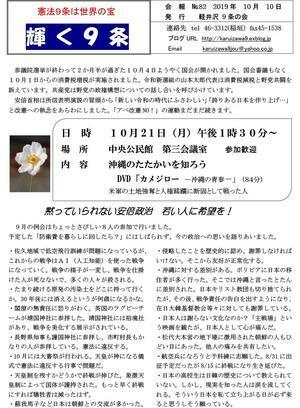 輝く9条  No.82 - 軽井沢9条の会