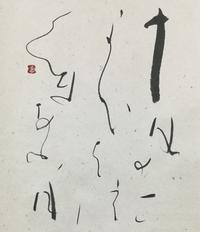 鍋の季節…        「月」 - 筆文字・商業書道・今日の一文字・書画作品<札幌描き屋工山>