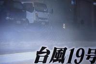 足立区界隈に台風19号。 - 一場の写真 / 足立区リフォーム館・頑張る会社ブログ