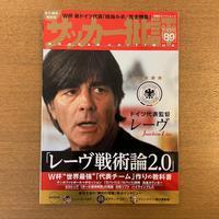 サッカー批評 89 - 湘南☆浪漫