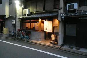 にこみや 岳  初訪問 店主とつながりがあった - 京都グルメタクシー おいしい京都