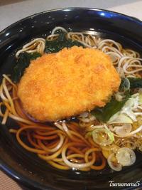コロッケ蕎麦 - 今日の空+α2