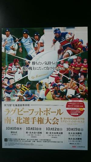 高体連北海道予選4日目・準決勝 - 旭川龍谷高校 ラグビーフットボール部