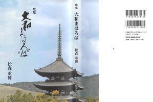 歌集 大和まほろば - 奈良・桜井の歴史と社会