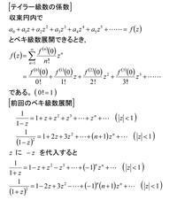 オイラーの公式の周辺≪7≫ - 得点を増やす方法を教えます。困ってる人の手助けします。1p500円より。