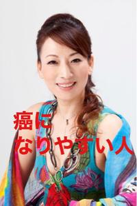癌になりやすい人 - aminoelのオーナーブログ(笑光輝)キラキラ☆