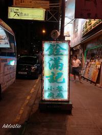 銓滿記餐廳小廚 - 香港貧乏旅日記 時々レスリー・チャン