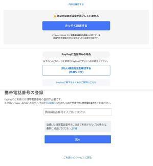 PayPayボーナスライトをGET! - アイギス不動産