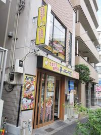 【大塚情報】8月1日にオープンしたばかりの、できたて専門店チッキンラボ - 池袋うまうま日記。