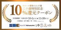 10%還元クーポン - たんす屋ユザワヤ神戸店ブログ