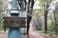 帯広市緑ヶ丘公園『彫刻の径』。 - ワイン好きの料理おたく 雑記帳
