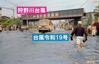 台風19号は、日本経済を叩きのめすのか? - 爆龍ブログ