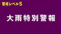 関東甲信越東海各県に大雨特別警報です。レベル5です。 - 爆龍ブログ