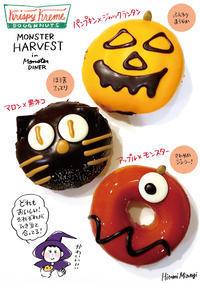 【期間限定】クリスピークリームドーナツ『MONSTER HARVEST in Monster DINER』【ハロウィンドーナツ!】 - 溝呂木一美の仕事と趣味とドーナツ
