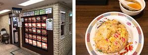 龍味(横浜) - チャーハン・炒飯 美味礼賛