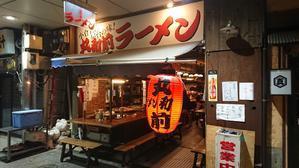 丸和前ラーメン@福岡小倉 - スカパラ@神戸 美味しい関西 メチャエエで!!
