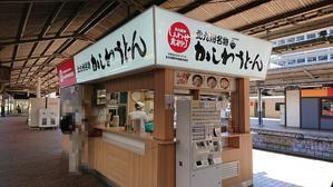 北九州名物 かしわうどん@小倉駅 - スカパラ@神戸 美味しい関西 メチャエエで!!
