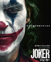 一週遅れの映画評:『JOKER』立川談志とジョーカー/ロマンスの神様 この人でしょうか? - ゲームばっかりやってきました